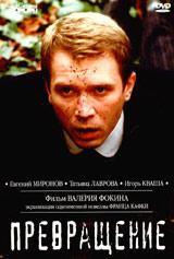 Metamorphosis (Prevrashchenie) - Valeriy Fokin, Ivan Popov, Igor Klebanov, Evgeniy Mironov, Avangard Leontev, Igor Kvasha, Tatyana Lavrova