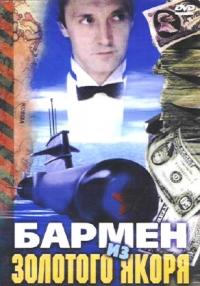 Barmen is Solotogo jakorja - Viktor Zhivolub, Yaroslav Filippov, Tatyana Dogileva, Evgenij Gerasimov, Oleg Shklovskij, Natalya Vavilova, Andrey Rostockiy