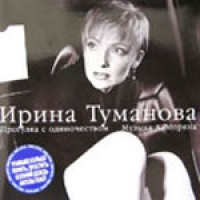 Прогулка с одиночеством - Ирина Туманова