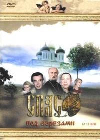 Spas pod beresami (2 DVD) (Box set) - Leonid Eydlin, Viktor Olshanskiy, Nikita Voronov, Grigoriy Belenkiy, Irina Rozanova, Valerij Zolotuhin, Irina Muraveva