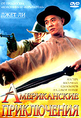 Once Upon a Time in China and America  (Amerikanskie priklyucheniya) - Sammo Hung, Louell Lo, Cuy Hark, Dzhet Li, Rozamund Kvan, Richard Ng, Sin Syun