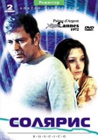 Solaris (Solyaris) (RUSCICO) (PAL) (2 DVD) - Andrej Tarkovskij, Iogann Bah, Eduard Artemev, Fridrih Gorenshteyn, Vadim Yusov, Nikolay Grinko, Donatas Banionis