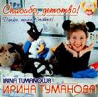 Irina Tumanowa. Danke, meine Kindheit! (Spasibo, detstvo!) - Irina Tumanova