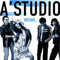 A'Studio. Улетаю - A'Studio