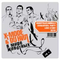 X-Mode & DJ Нил. В мире животных - X-Mode , DJ Нил