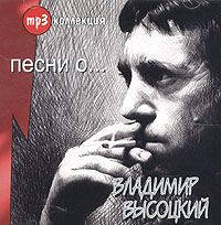 MP3 CD Vladimir Vysotskij. Pesni o... (mp3) - Vladimir Vysotsky