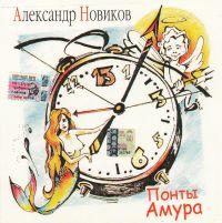 Aleksandr Novikov. Ponty Amura - Aleksandr Novikov