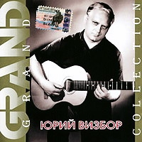 Юрий Визбор. Grand Collection - Юрий Визбор