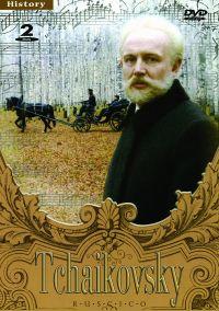 Tchaikovsky (Chajkovskij) (RUSCICO) (2 DVD) - Igor Talankin, Budimir Metalnikov, Yuriy Nagibin, Margarita Pilihina, Evgeniy Evstigneev, Evgeniy Leonov, Innokentij Smoktunovskij