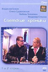 Swetskie chroniki  (2 DVD) - Valeriy Zelenskiy, Olesya Sudzilovskaya, Vladislav Galkin, Vladimir Steklov, Lyubov Tolkalina, Andrey Kuznecov, Olga Rodionova