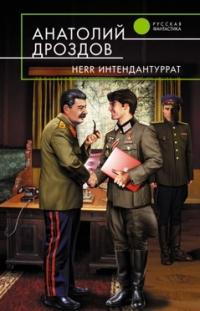 Анатолий Дроздов. Herr Интендантуррат - Анатолий Дроздов