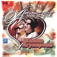 Любимые песни.RU - Жанна Агузарова