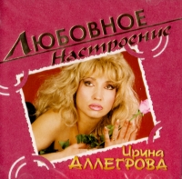 Irina Allegrova. Lyubovnoe nastroenie - Irina Allegrova