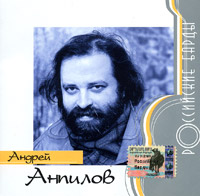 Andrej Anpilov. Rossijskie bardy - Andrey Anpilov