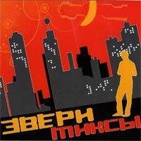 Звери. Миксы - Звери , Triplex , Arrival project , NeoMaster
