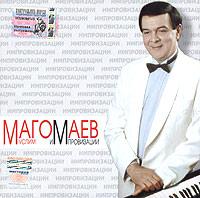 Improvizacii - Müslüm Maqomayev