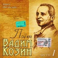 Poet Vadim Kozin. Zapisi 1961-66 godov. Chast 1 - Vadim Kozin