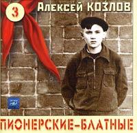 Алексей Козлов.  Пионерские - блатные 3 - Алексей Козлов