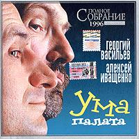 Aleksey Ivashchenko, Georgiy Vasilev. Uma palata - Aleksey Ivaschenko, Georgij Vasilev