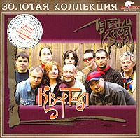 Легенды Русского Рока.  Квартал - Квартал