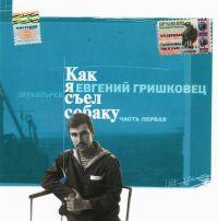 Audiobooks Evgenij Grishkovets. Kak ya s'el sobaku  (2 CD) - Evgenij Grishkovec, Georg Gendel, Bigudi , Megapolis