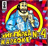 Video karaoke: Hit-parad karaoke №4 - Natasha Koroleva, Valeriya , Vitas , Andrej Gubin, Andrey Danilko (Verka Serduchka), Kristina Orbakaite, Olga Orlova