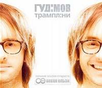 Трамплини - Павел Гудимов
