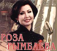 Роза Рымбаева. Имена на все времена (2005) - Роза Рымбаева