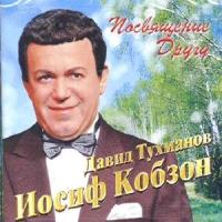 Иосиф Кобзон, Давид Тухманов. Посвящение другу - Иосиф Кобзон, Давид Тухманов