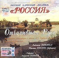 CD Диски Ансамбль