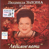Lyudmila Zykina. Neizdannoe. Lyubimye pesni - Lyudmila Zykina