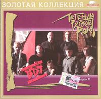 DDT.  Легенды русского рока. Выпуск 2 - ДДТ