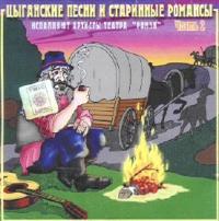 Цыганские Песни И Старинные Романсы. Исполняют Артисты Театра `Ромэн`(часть 2) - Театр Ромэн