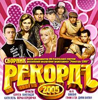 Various Artists. Rekord' 2005 - Valeriya , Hi-Fi , Gosti iz buduschego , Katya Lel, Chay vdvoem , Andrey Danilko (Verka Serduchka), DJ Groove