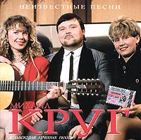 Mihail Krug. Neizvestnye pesni - Mihail Krug