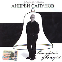 Андрей Сапунов. Старый звонарь - Андрей Сапунов, Владимир Пресняков-старший, Михаил Шевяков, Андрей Миансаров