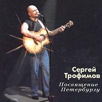Sergej Trofimov. Posvyaschenie Peterburgu - Sergei Trofimov (Trofim)