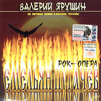 Valerij YArushin. Rok-opera Emelyan Pugachev - Valeriy Yakushin, VIA