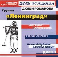 Den rozhdeniya Dyushi Romanova. Kontsert v DK im. Lensoveta. Disk 1.  Gruppy `Leningrad`, `Begemot-CHajkovskij`, `Tamburin`, Nikolaj Rubanov. - Leningrad