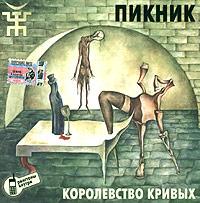 Пикник. Королевство кривых (2005) - Пикник