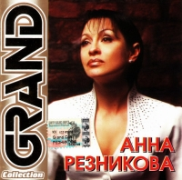 Анна Резникова. Grand Collection - Анна Резникова