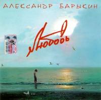 Александр Барыкин. Любовь - Александр Барыкин