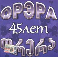 Орэра. 45 лет - ВИА Орэра