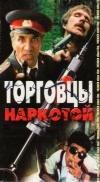 Торговцы наркотой (2 VHS) - Нарлиев Ходжадурды, Андрей Новиков, Паул Буткевич, Анна Тихонова