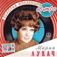 Мария Лукач. Золотая коллекция ретро (2 CD) - Мария Лукач
