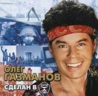 Oleg Gazmanov. Sdelan v SSSR - Oleg Gazmanov