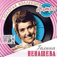 Zolotaya kollektsiya retro. Galina Nenasheva (2005) - Galina Nenasheva, Krugozor , Yuriy Silantev, Estradno-simfonicheskiy orkestr VR i CT , L Eleckiy