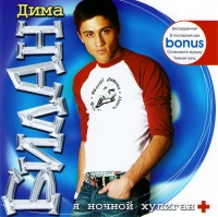 Dima Bilan. I'm a Night Hooligan (Dima Bilan. Ya nochnoy huligan) - Dima Bilan