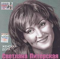 Svetlana Piterskaya. ZHenskaya dolya - Svetlana Piterskaya