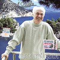 Eugen Doga. Island Of Love (Ostrov lyubvi) - Evgeniy Doga